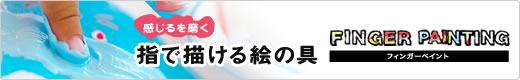 banner_fingerpaint